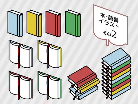 Book, reading illustration <2>