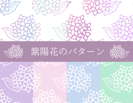 和風のあじさいのパターン_見本