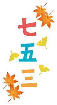 Shichigosan's letter