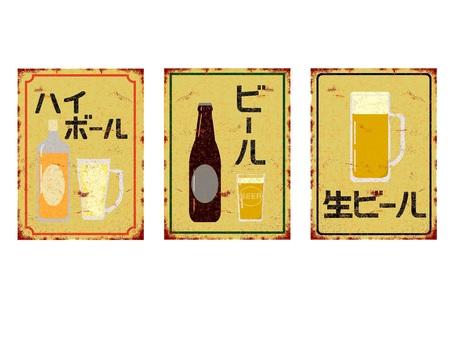 居酒屋ポスター レトロ