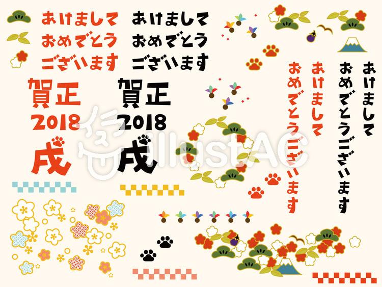 年賀状2018戌年セットのイラスト