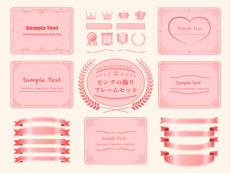 Pink decorative frame set