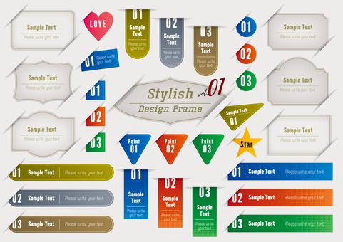 時尚的設計框架