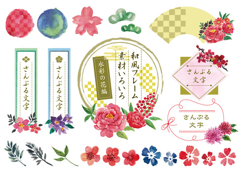 Japanese style watercolor flower frame set