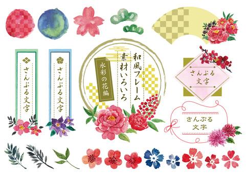 和風の水彩花フレームセット