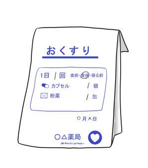 Medicine bag (blue filled in)