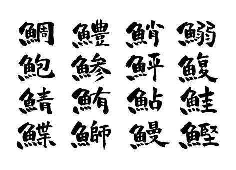Various fish kanji