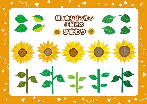 【夏】組み合わせて作れるひまわりイラスト