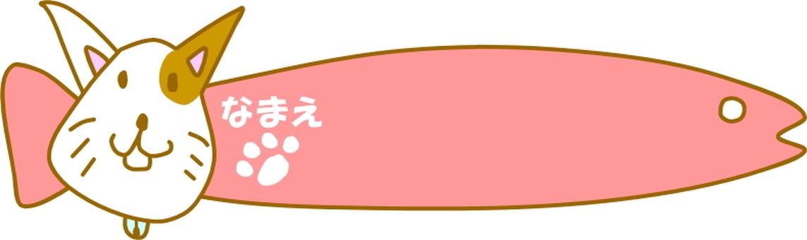 고양이 생선 이름 기입란