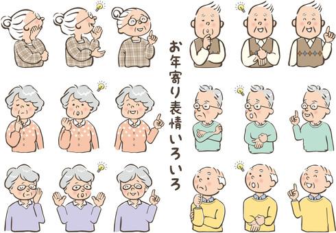 노인 표정 여러가지