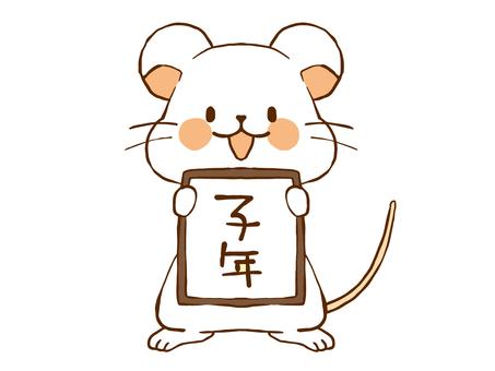 Loose rat