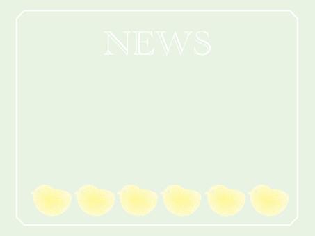 ひよこニュースフレーム