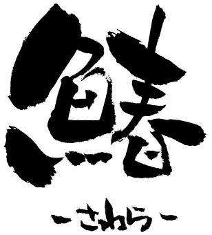 """Brush character """"鰆 - さ さ - -"""""""