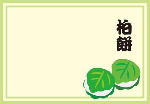 Kashiwagi Poster