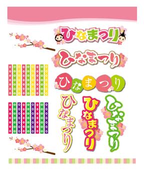 Hinamatsuri logo
