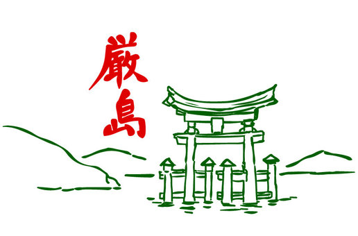 이츠 쿠시마 신사