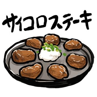 サイコロステーキ