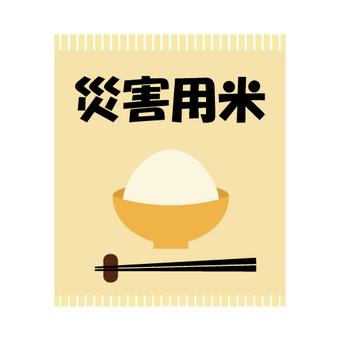 Disaster / disaster prevention (rice)