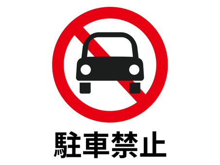 주차 금지