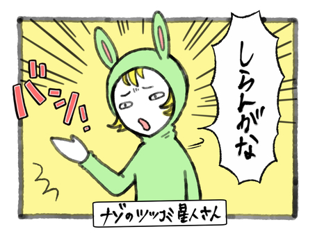 """Tsukkomi """"Shiragana!"""""""