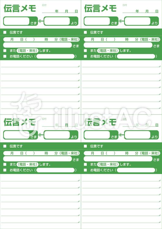 伝言メモ(緑)のイラスト