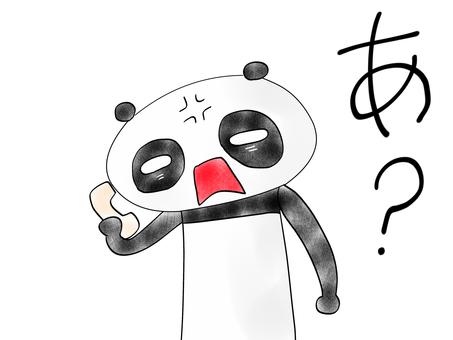 전화로 화가 팬더