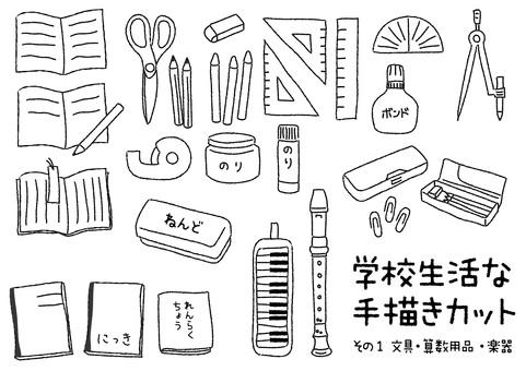 學童用品的插圖(1)