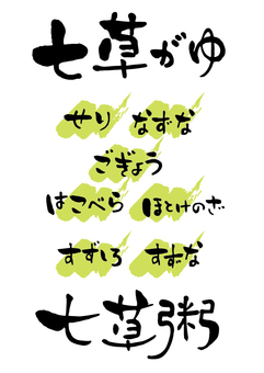 Nanagi gruel character set