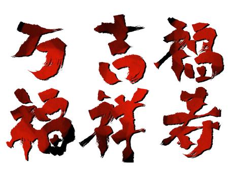 雙字成語1