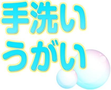 Handwashing gargle POP 01