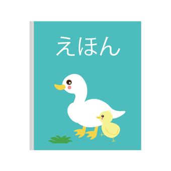 圖畫書(鴨)