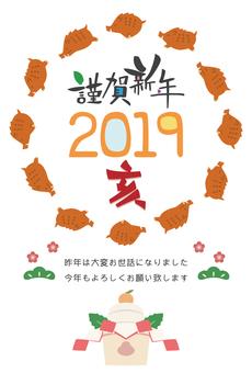 年賀状-亥・謹賀新年1