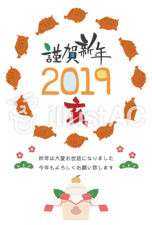 年賀状-亥・謹賀新年1のイラスト