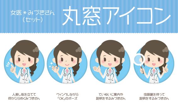 Female doctor * round window icon 【set】