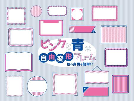 Free deformation frame [pink × blue]