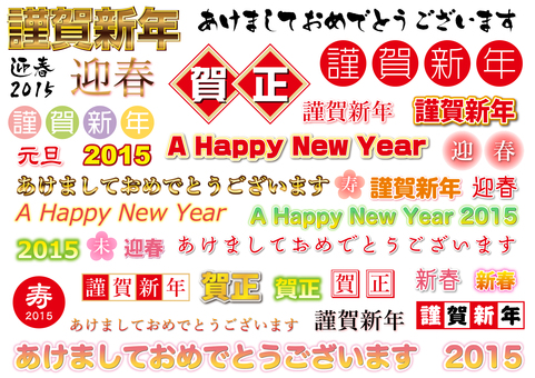 【Ai, png, jpeg】 Year-shaped material 87