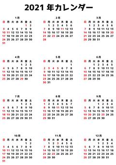 大安 カレンダー 2021
