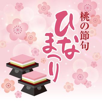 Hinamatsuri POP