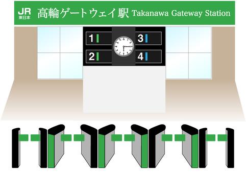 Takanawa gateway station ticket gate