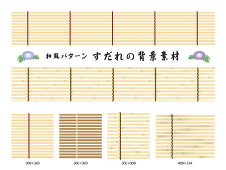 和風素材パターン 簾