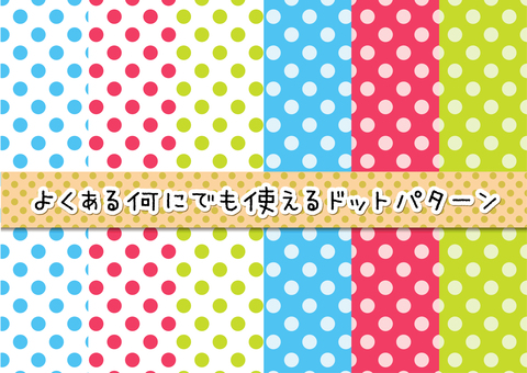 Common dot patterns
