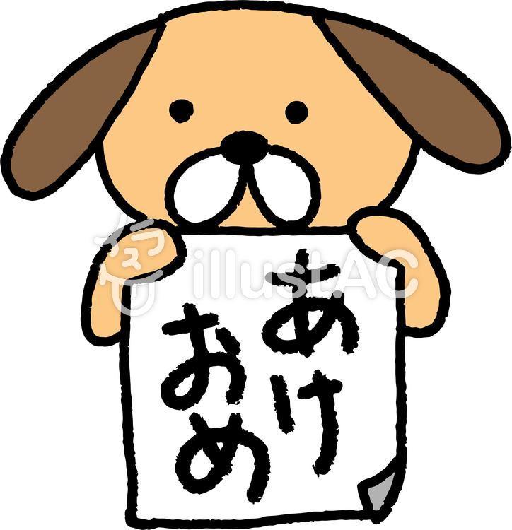 あけおめ犬イラスト - No: 95548...