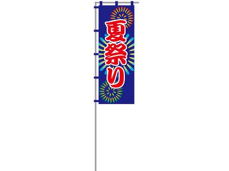Summer festival _ rising flag