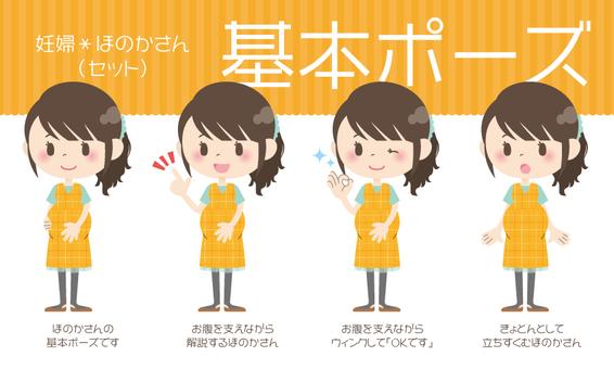 Pregnant women * Basic pose 【Set】