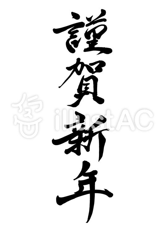 筆文字 謹賀新年 行書8イラスト No 1151948無料イラスト