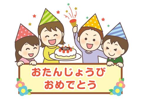 誕生日会をする子供たち02