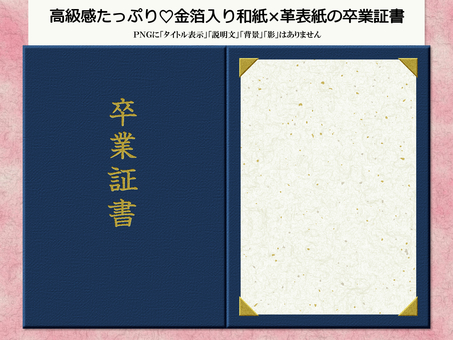 Graduation certificate Dark blue Japanese paper luxurious feeling with gold leaf