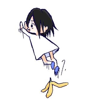 バナナの皮で転ぶ