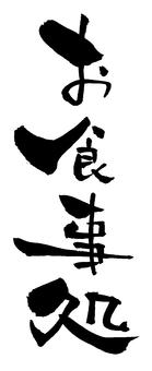 """Brush character """"Okinawa"""" vertical writing"""