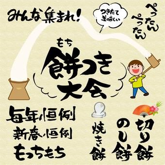 Mochi mochi tournament